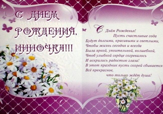 Цветы для Инны картинки и открытки005