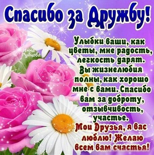 Цветы для Инны картинки и открытки006