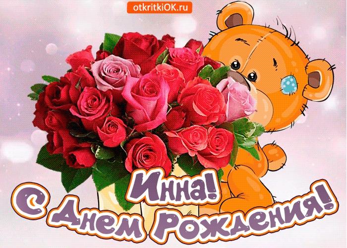 Цветы для Инны картинки и открытки007
