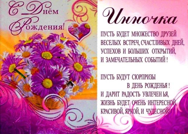 Цветы для Инны картинки и открытки008