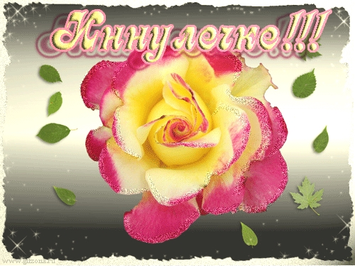 Цветы для Инны картинки и открытки009