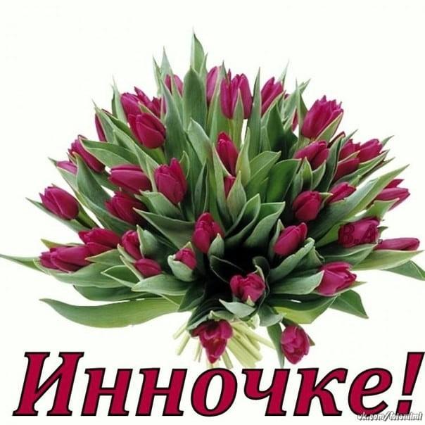 Цветы для Инны картинки и открытки011