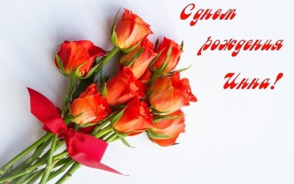 Цветы для Инны картинки и открытки012