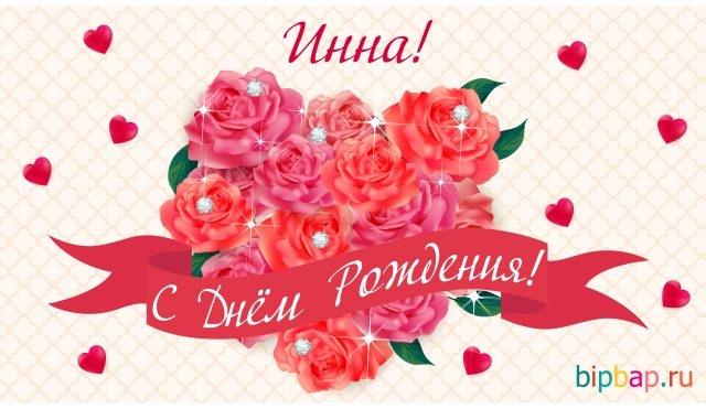Цветы для Инны картинки и открытки013