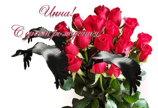 Цветы для Инны картинки и открытки014