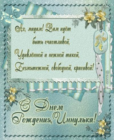 Цветы для Инны картинки и открытки015