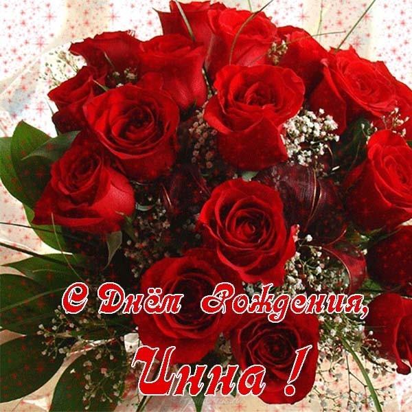 Цветы для Инны картинки и открытки020