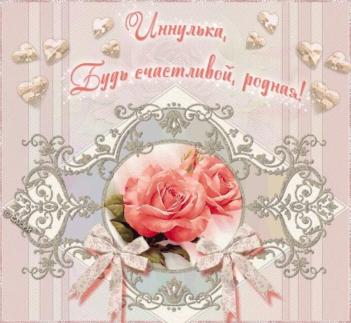 Цветы для Инны картинки и открытки021