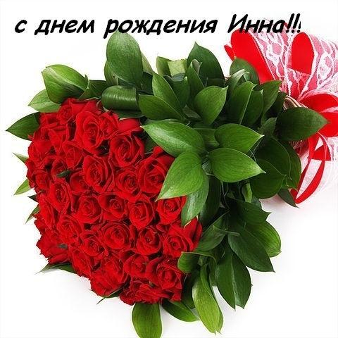 Цветы для Инны картинки и открытки022