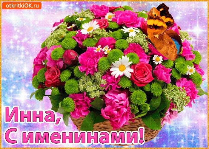 Цветы для Инны картинки и открытки023