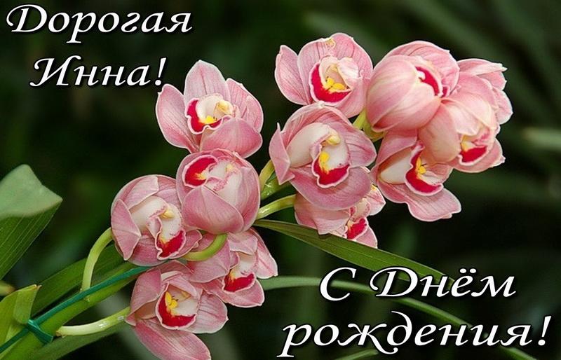 Цветы для Инны картинки и открытки024