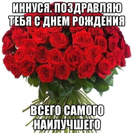 Цветы для Инны картинки и открытки025