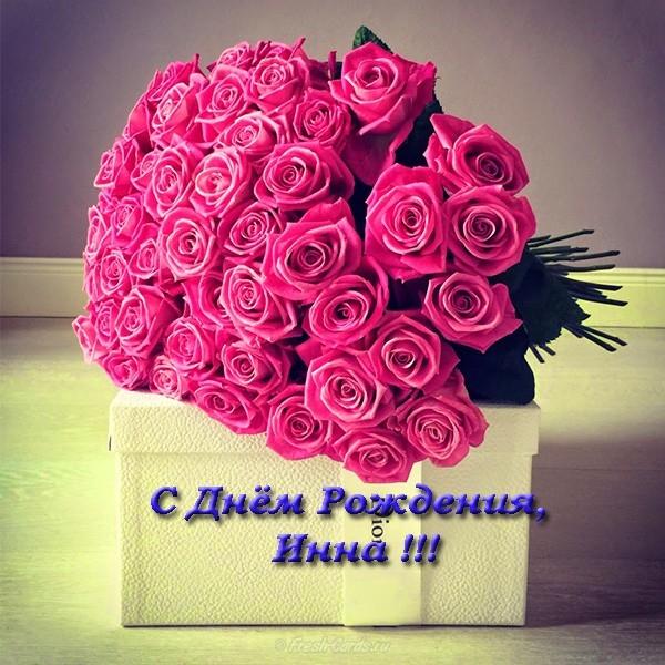 Цветы для Инны картинки и открытки026