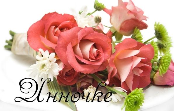 Цветы для Инны картинки и открытки027