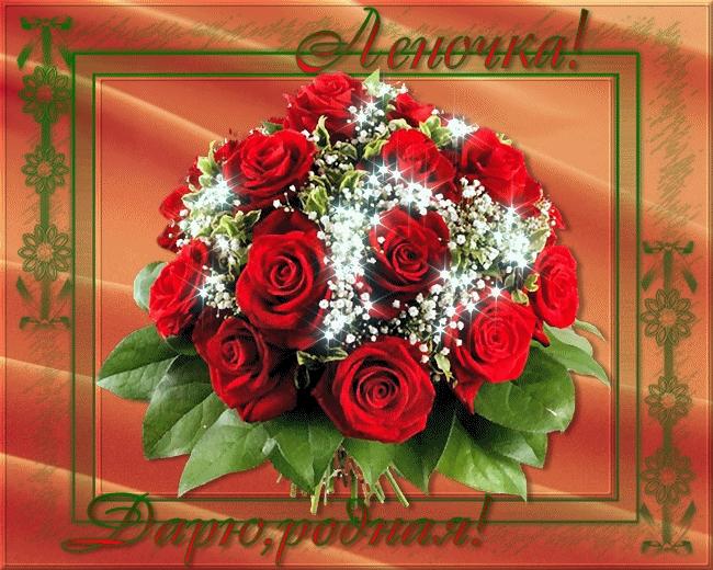 Цветы лене картинки
