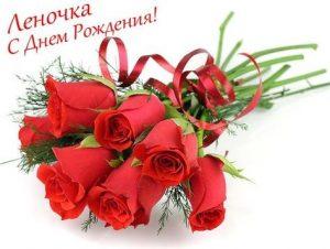 Цветы для Лены картинки и открытки 025
