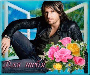 Цветы для мужчины открытки и картинки020