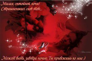 Цветы картинки доброй ночи   подборка 017