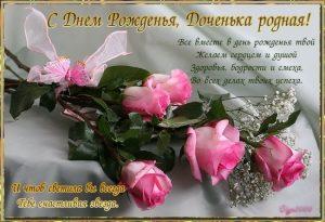 Цветы на день рождения дочери любимой 023