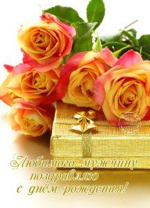 Цветы от мужчины картинки и открытки020