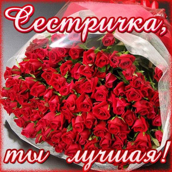 Цветы фото для сестры   красивые002
