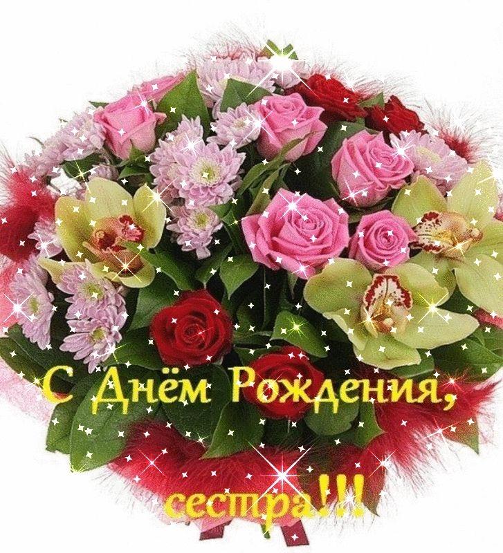 Цветы фото для сестры   красивые004