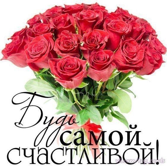 Цветы фото для сестры   красивые009