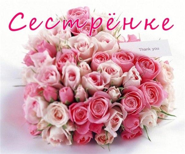 Цветы фото для сестры   красивые010