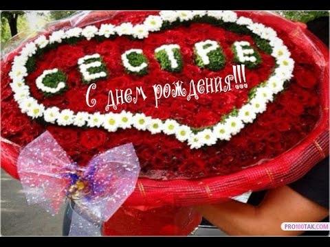 Цветы фото для сестры   красивые012