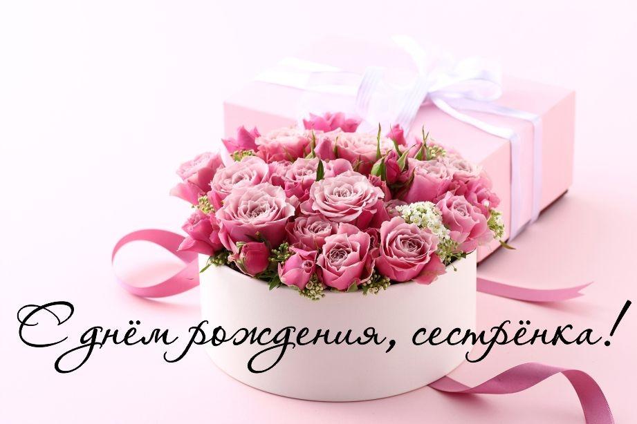 Цветы фото для сестры   красивые016