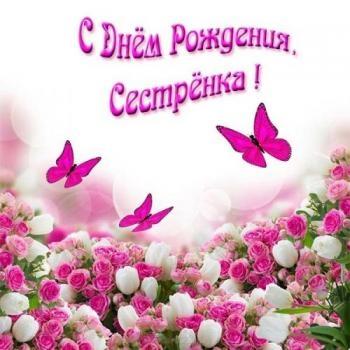 Цветы фото для сестры   красивые019
