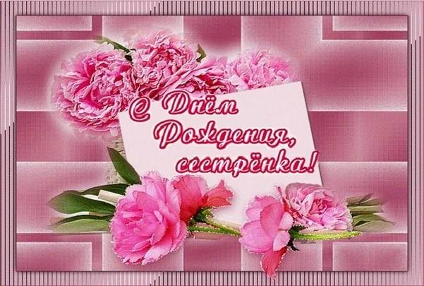 Цветы фото для сестры   красивые023