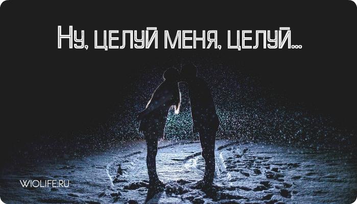 Целуй меня целуй фото и картинки004