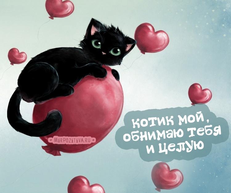 День святого, целую и люблю открытка