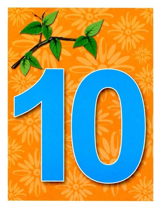Гифки спокойной, картинки с цифрой 10