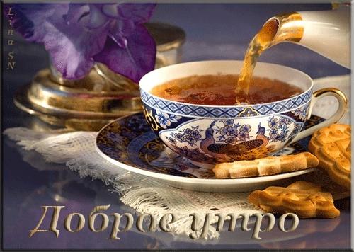 Чашка чая с добрым утром   картинки 001