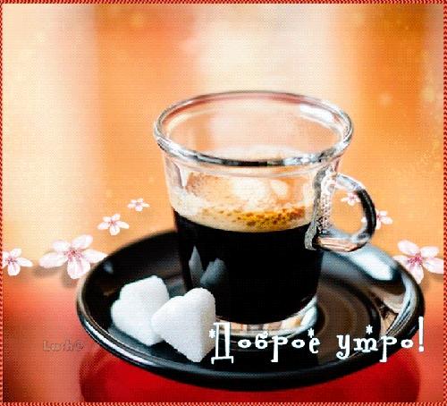 Чашка чая с добрым утром   картинки 002