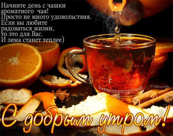 Чашка чая с добрым утром   картинки 004