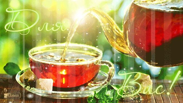 Чашка чая с добрым утром   картинки 005
