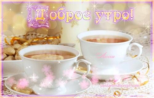 Чашка чая с добрым утром   картинки 006