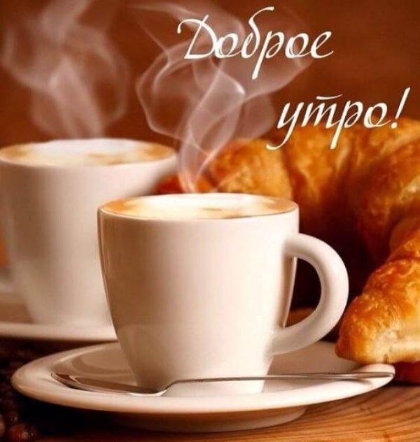 Чашка чая с добрым утром   картинки 011