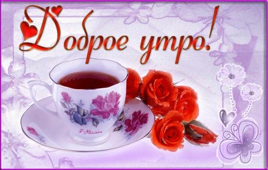 Чашка чая с добрым утром   картинки 012