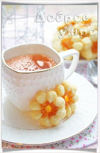 Чашка чая с добрым утром   картинки 013