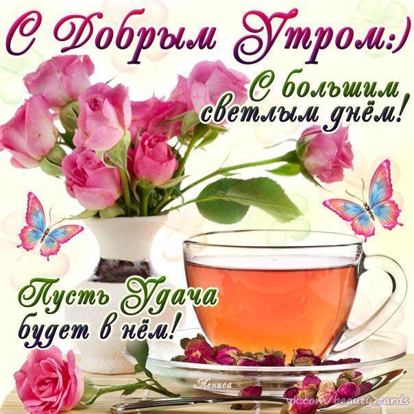 Чашка чая с добрым утром   картинки 014