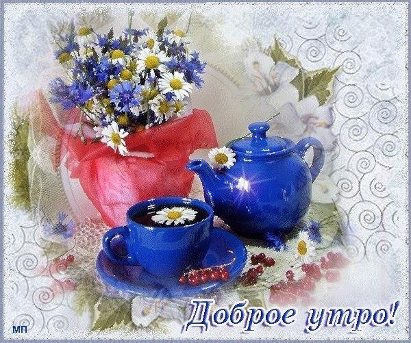 Чашка чая с добрым утром   картинки 017