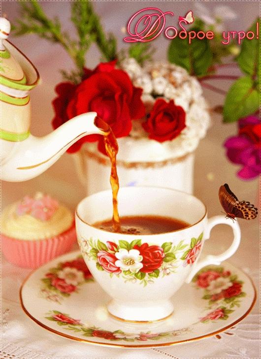 Чашка чая с добрым утром   картинки 019