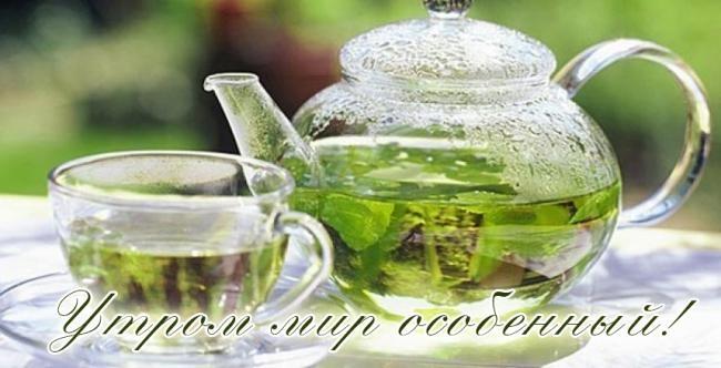 Чашка чая с добрым утром   картинки 020