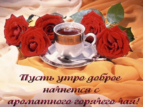 Чашка чая с добрым утром   картинки 021