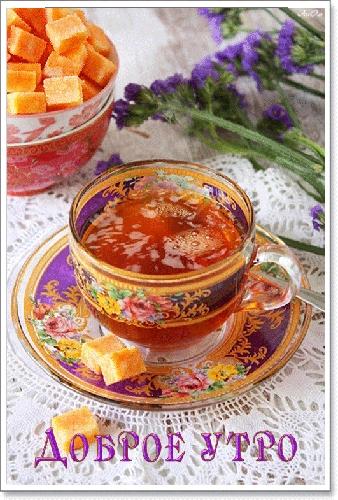 Чашка чая с добрым утром   картинки 024