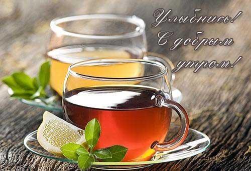 Чашка чая с добрым утром   картинки 025